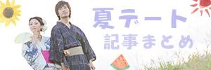 夏デートの正解デート服・デートスポット・夏の恋愛術まとめ