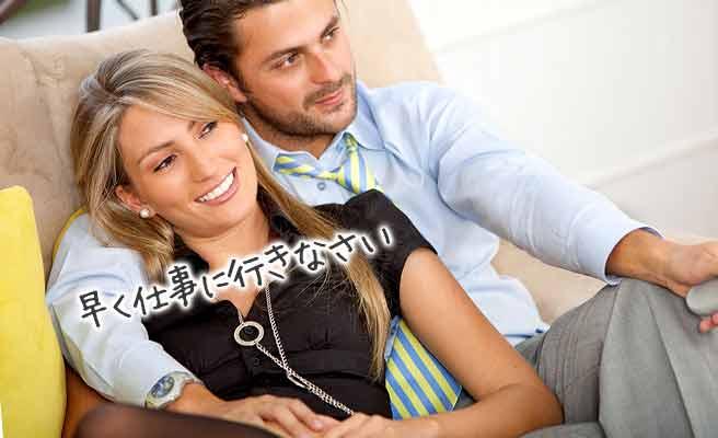 ソファに座るネクタイ緩めた男性と寄りかかる女性