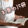読書の秋にオススメな15冊☆秋の夜長は女を磨くチャンス