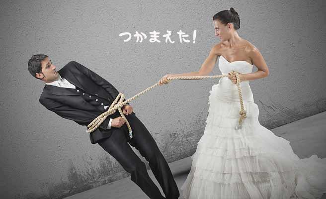 ウェディングドレスの女性が男性に縄をかけて引っ張っている