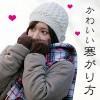 【寒がり×女子=可愛い】秋冬限定!使わなきゃソンな寒がりテク