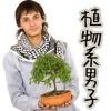 草食系がまともに見えるw4種の植物系男子の困った生態あるある