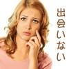 「出会いない」と嘆く人の特徴と対処法【出会いを増やす方法】