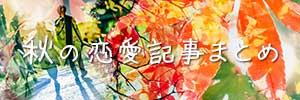 秋デートにおすすめ人気のスポット・秋服コーデ・秋の味覚