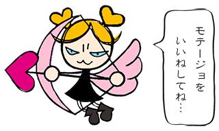恋愛術のモテージョ公式キャラクターの小悪魔堕天使ちゃん