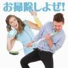 【風水】恋愛成就に今すぐDo!5つのお掃除術で恋愛運が上がる