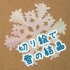 クリスマスの飾りを手作りで!雪の結晶の切り絵【型紙&作り方】