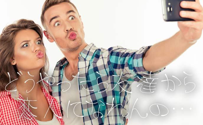 友達から恋人になるきっかけを作る簡単3ステップ