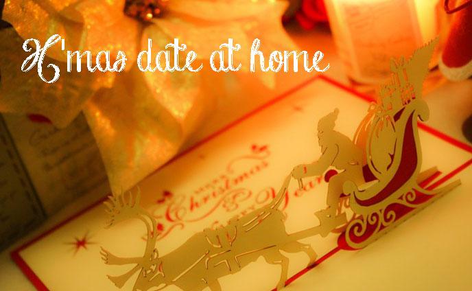 クリスマスこそ家デート・彼氏と2人きりで過ごすオススメプラン