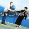 彼氏にキュン!女性が選ぶダーリン胸キュン行動10【リア充乙】