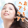 髪の毛サラサラ!美髪を育てるおうちヘアケアの方法【美容師直伝】