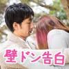 憧れの告白シチュエーション!きゅんきゅん萌えシチュBEST5