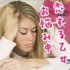 恋する乙女の【誰にも言えない悩み】五大恋愛トラブルの解決法