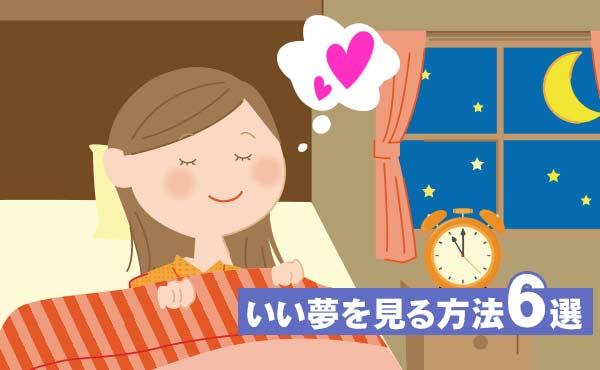 【おやすみ】超カンタンいい夢を見る方法6選【いい夢見ろよ~】