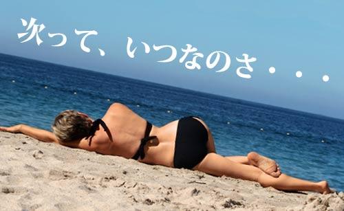 砂浜でふて寝する女性