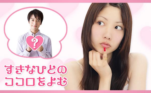 「私のこと好き?」好きな人の気持ちをキャッチする3つの読心術