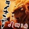 獅子座男性はうぬぼれ界のトップスター?!性格×恋愛傾向×相性