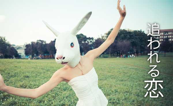 逃げるウサギの女性