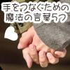 女性から手をつなぐための魔法の言葉5つ☆【萌えすぎ絶句】