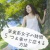 「んーなんか恋愛苦手」草食系女子の特徴5つ&幸せに恋する方法