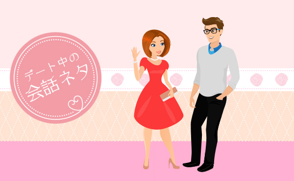 デートの会話ネタおすすめ&NG 16パターン