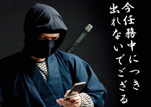 携帯を持つ忍者