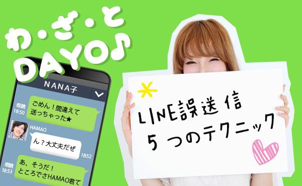 LINEの誤送信で好きな人と急接近する方法5つ