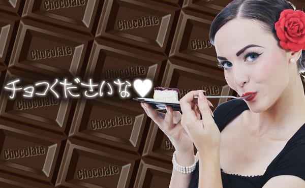 男性から女性へ!好きな人から「逆チョコ」をゲットする方法5つ