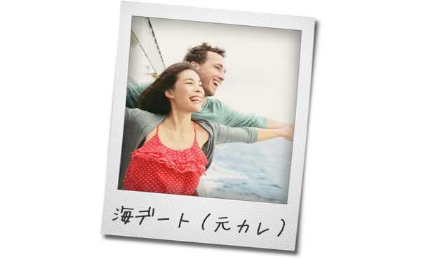 元カレとのデート写真