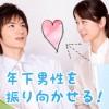 年上女性の脈ありサイン☆可愛い年下男性を振り向かせる7つの技
