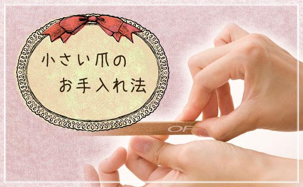 爪が小さくても指先キレイ!小さい爪を美しく育てるお手入れ方法
