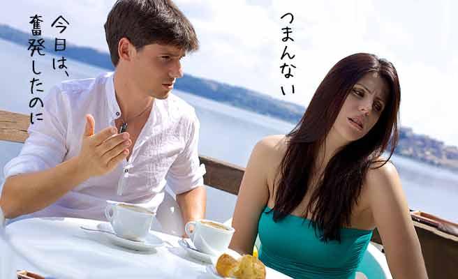 デート中に、怒る女性となだめる男性