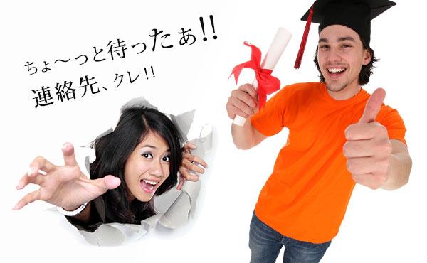 好きな人が卒業する前に!確実に連絡先をゲットする5つの裏ワザ