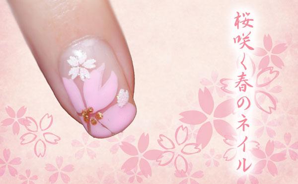 爪先に春満開!和風美人な桜ネイルデザイン【セルフネイルのコツ】