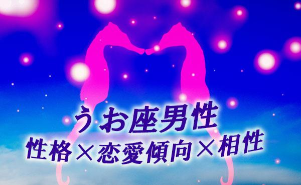 彼女に尽くすと誓います!草食系魚座男子の性格×恋愛傾向×相性