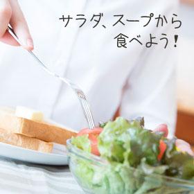 サラダや汁物を先に食べる