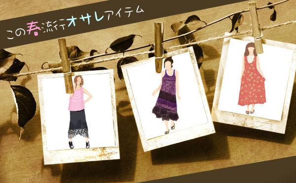 オサレ女子が大注目!この春流行の70年代ファッションアイテム