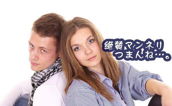 同棲彼氏が飽きる理由は生活臭…カップルのマンネリ化を防止せよ