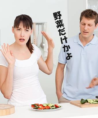 彼女が作る料理に「野菜だけかよ」と文句を言う彼氏