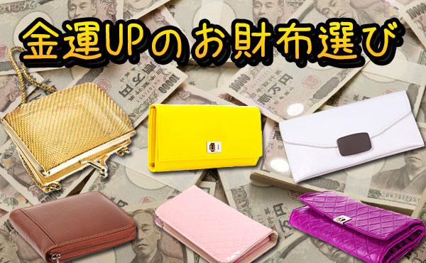 お金の風水学&財布の色で金運は変わる!【最強金運財布の選び方】