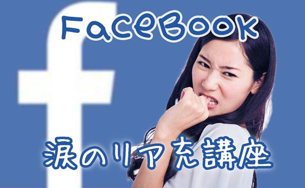 Facebookでリア充をアピる方法&ウザさを超えるドヤ顔の極意