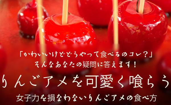 【りんご飴のカワイイ食べ方】彼の前で失敗せずに食べる方法4つ
