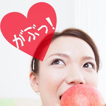 思いっきりリンゴをカジりつけ!