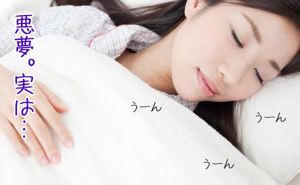 その悪い夢、実は吉夢★意外に逆夢だった恋愛の夢5つ【夢占い】