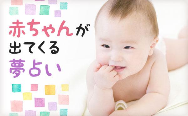 夢で見た赤ちゃんは幸運の印!赤ちゃんの夢の意味7つ【夢占い】