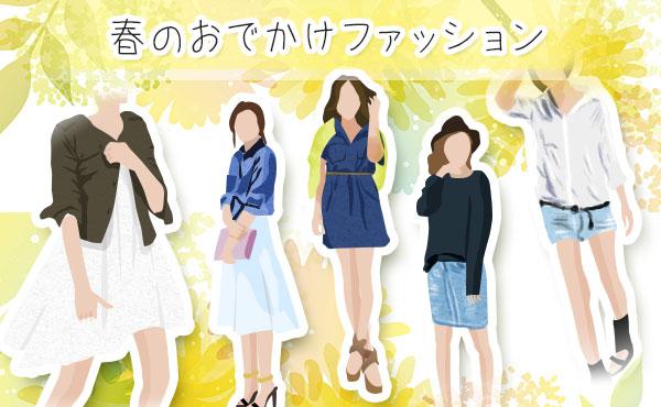 【春のデートコーデ5選!】おすすめの春のお出かけファッション