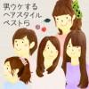 好印象を与える髪型でモテる!男ウケするヘアスタイル☆ベスト5