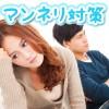 彼女に飽きた男の態度5つ「マンネリサイン」はカップルの危機!