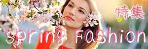 春ファッション恋するレディース春服モテコーデのコツ