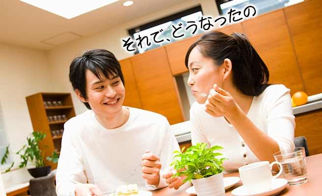食事しながら会話する男女
